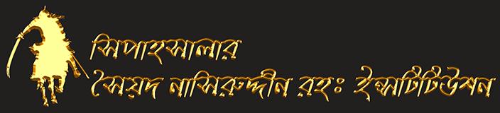 Sipahsalar Syed Nasiruddin Rh