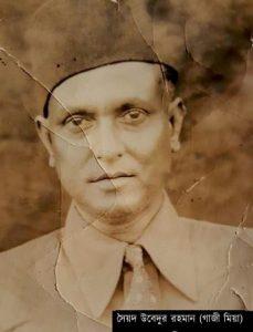 সৈয়দ উবেদুর রহমান (গাজী মিয়া) (১৯০০-১৯৭৩ খ্রীষ্টাব্দ)